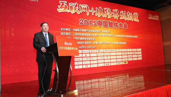 北京大学教授、工业和信息化部原副部长杨学山做主旨报告
