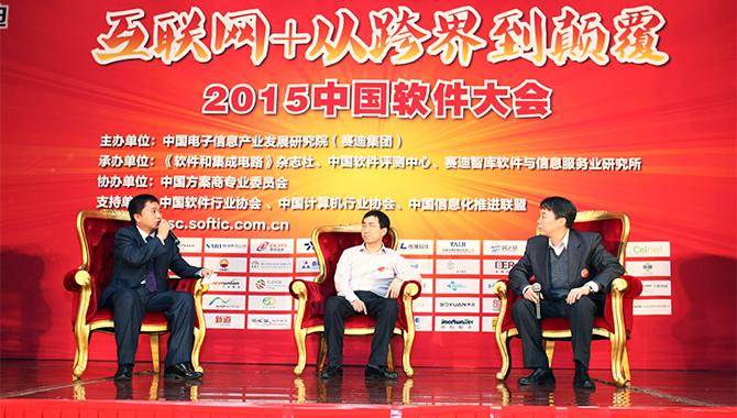 【CIO对话:传统企业如何向互联网转型】中国中钢集团公司CIO 李红 & 北京大学信息化与信息管理研究中心秘书长 姚乐