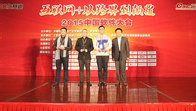 2015中国软件大会风云人物颁奖现场