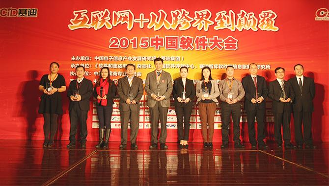 2015中国软件和信息服务十大领军企业颁奖现场