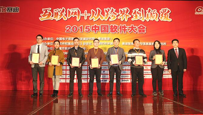2015中国软件大会领军产业园区颁奖现场