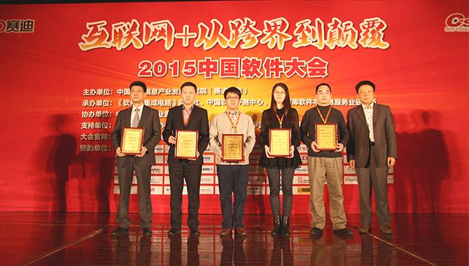 2015中国软件大会风云企业颁奖现场