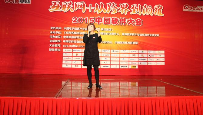 主题演讲:互联网+时代——科技进步推动产业创新——IBM中国开发中心创新研究院院长、IBM中国开发中心技术总监王守慧