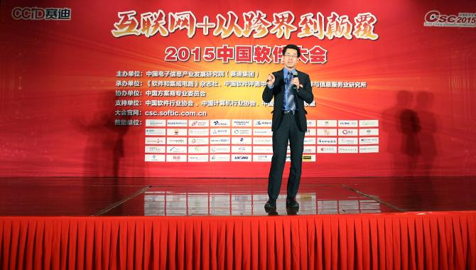 主题演讲:互联网+时代下的云生态——中国惠普公司副总裁、云计算首席技术官、云计算开发中心总经理谭瑞忠