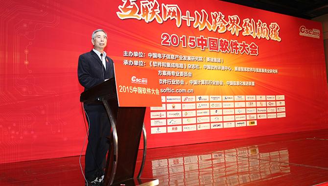 主题演讲:促进网络安全和信息化的协调发展——中国工程院院士倪光南
