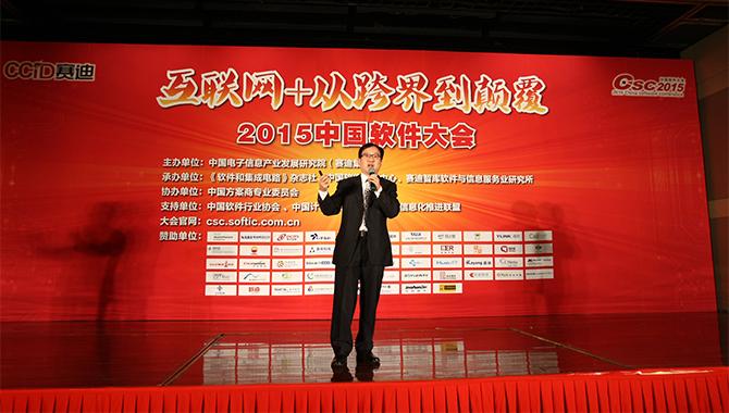 主题演讲:从+互联网到互联网+——北京软件和信息服务交易所总裁胡才勇